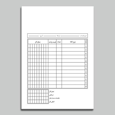 فاکتور فروش 4، طراحی و چاپ دسته فاکتور فروش