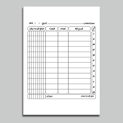 فاکتور فروش 2، طراحی و چاپ دسته فاکتور