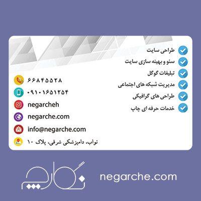 سفارش طراحی و چاپ کارت ویزیت، کارت ویزیت طرح نگاه نو
