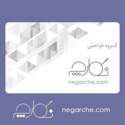 سفارش چاپ کارت ویزیت طرح نگاه نو