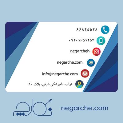 سفارش طراحی و چاپ کارت ویزیت طرح پرتو