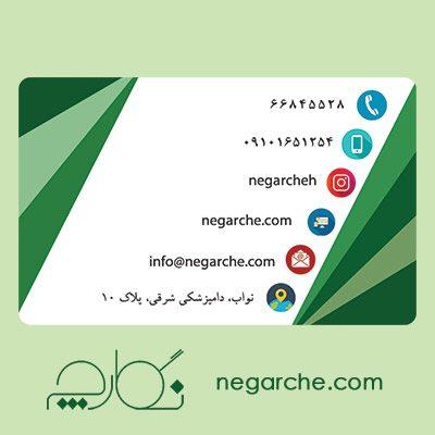سفارش طراحی و چاپ فوری کارت ویزیت طرح پرتو