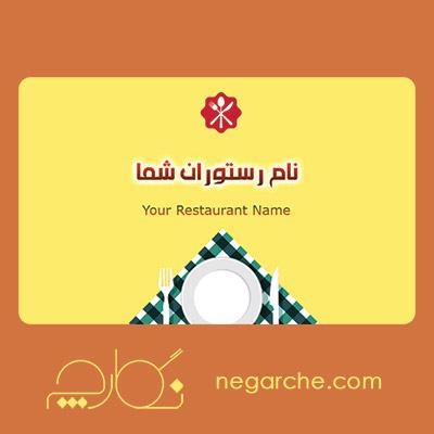 سفارش کارت ویزیت رستوران