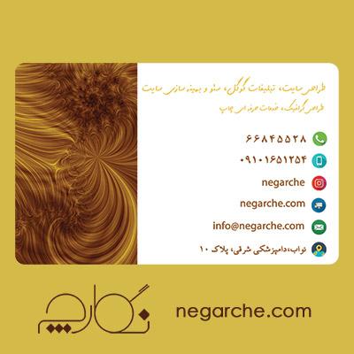 سفارش طراحی و چاپ کارت ویزیت طرح طلایی