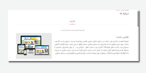 صفحه درباره ما در مدیریت سایت فروشگاهی