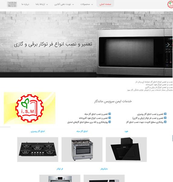 نمونه کار سایت طراحی شده