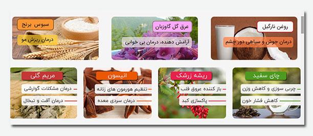 محصولات مهم | مدیریت سایت فروشگاهی