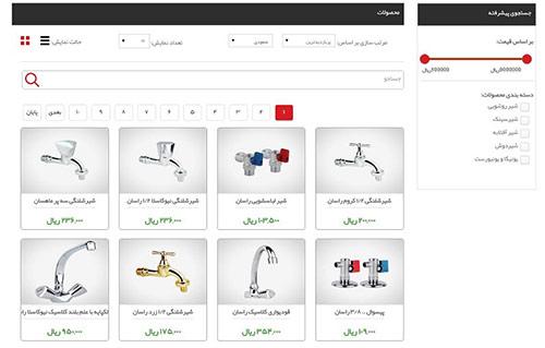 صفحه محصولات فروشگاه آنلاین