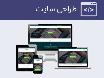 طراحی سایت | طراحی سایت حرفه ای