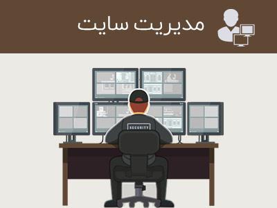 مدیریت سایت