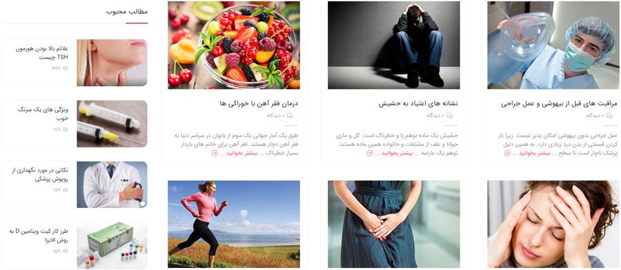 صفحه مقالات در طراحی سایت پزشکی