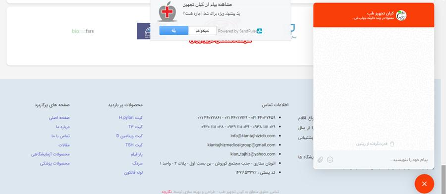 چت آنلاین در طراحی سایت پزشکی