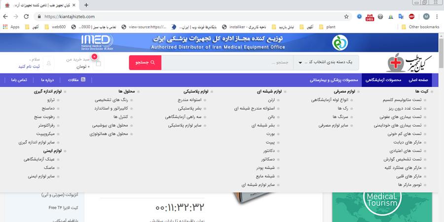 مگامنو در طراحی سایت پزشکی