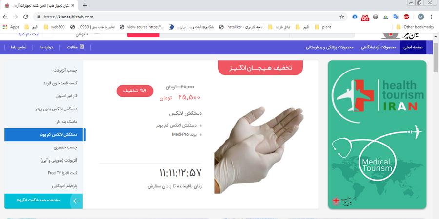 تخفیف ویژه در طراحی سایت پزشکی