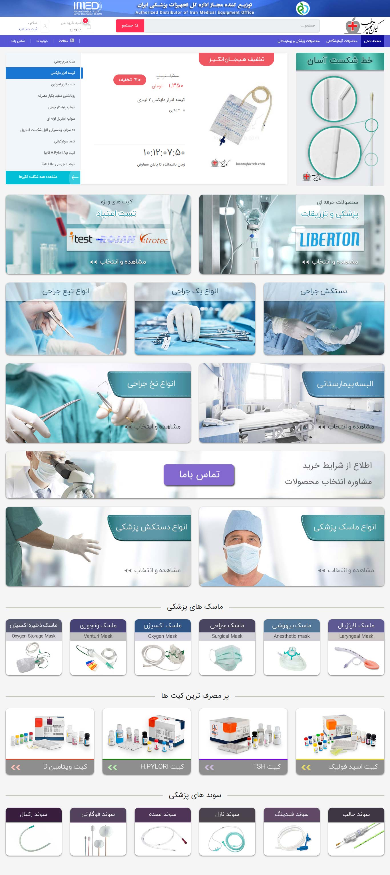 نمونه کار طراحی سایت پزشکی