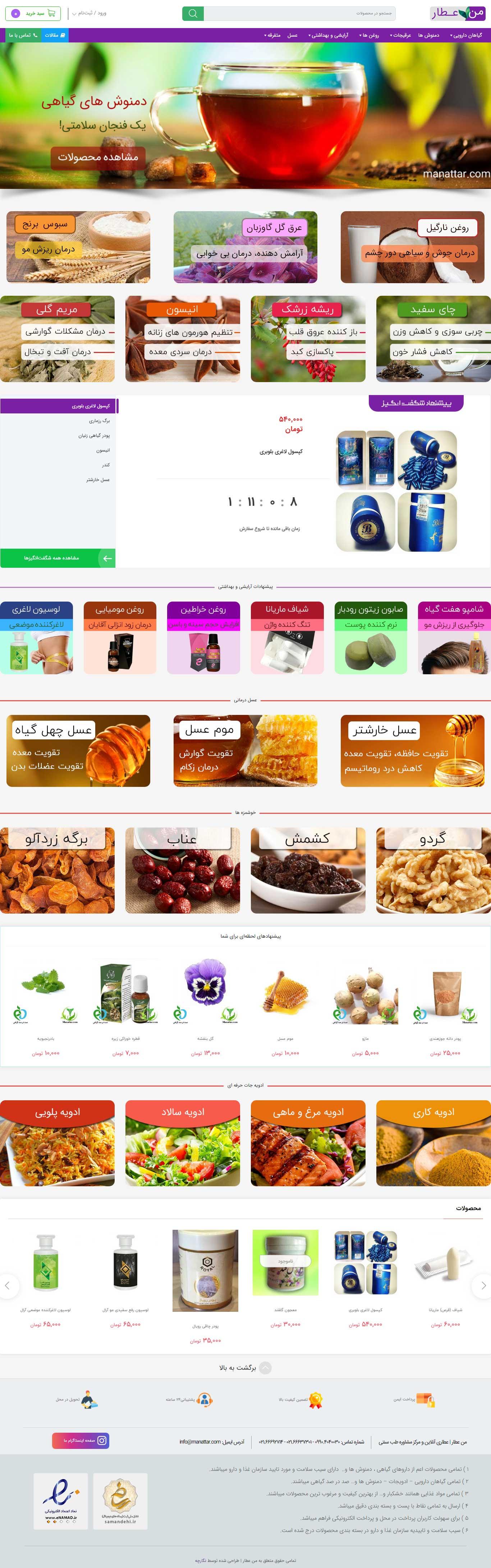 نمونه کار طراحی سایت فروشگاهی عطاری