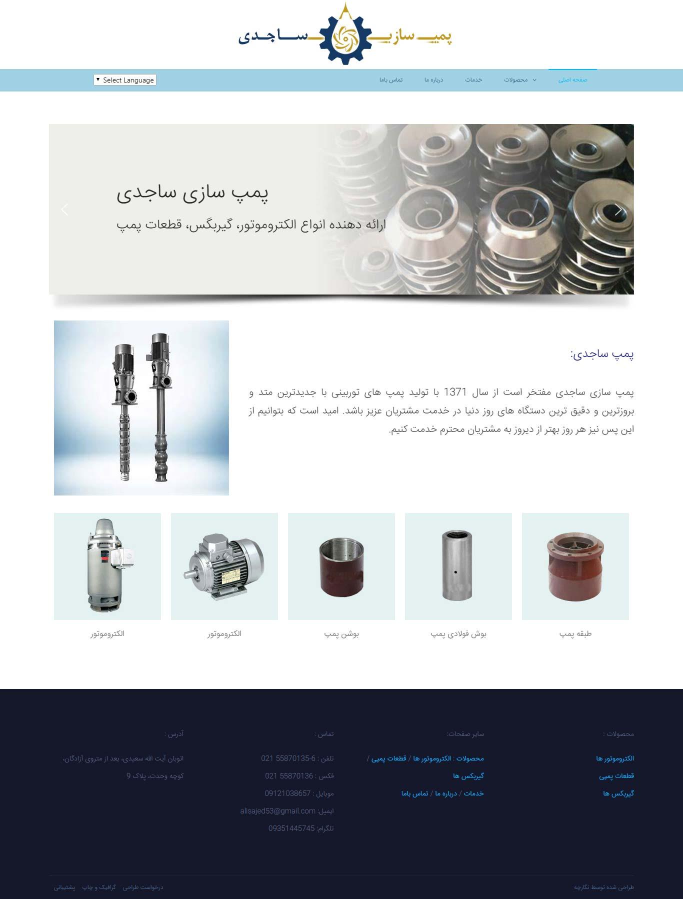 نمونه کار طراحی سایت صنعتی نگارچه