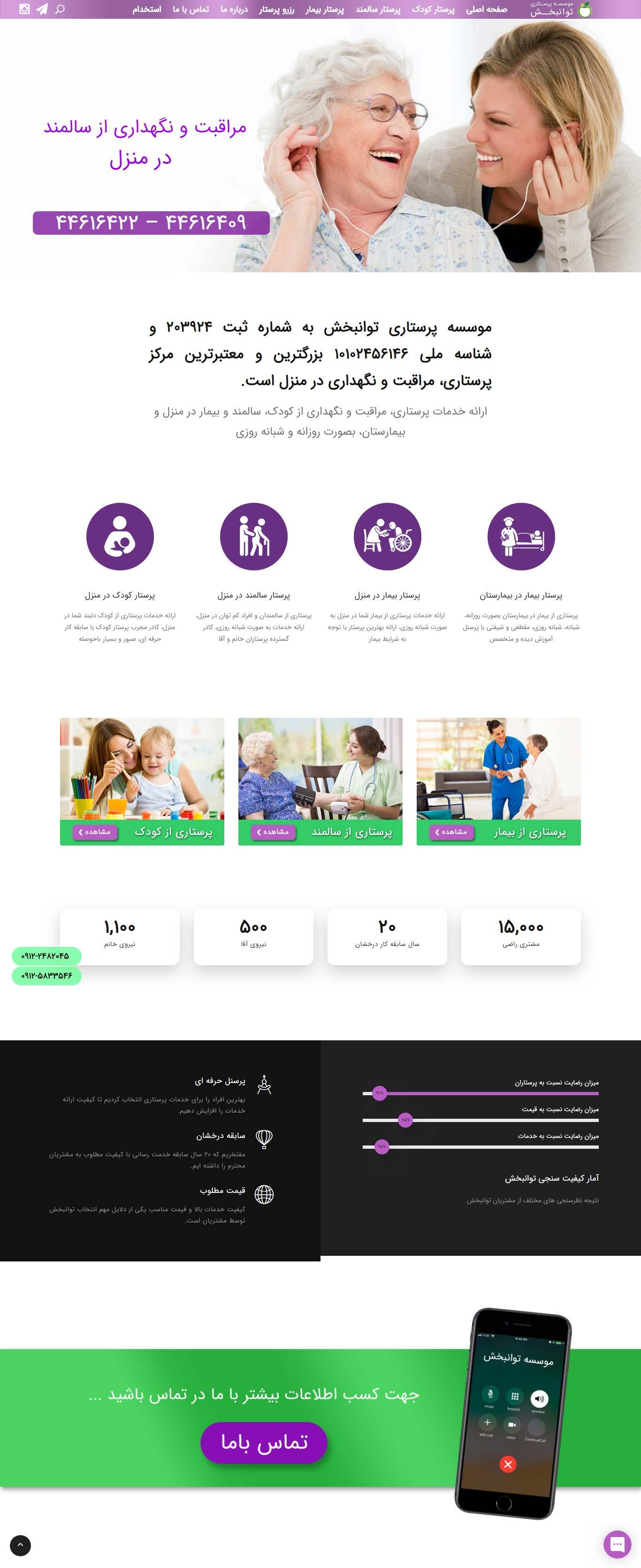 نمونه کار طراحی سایت پرستاری