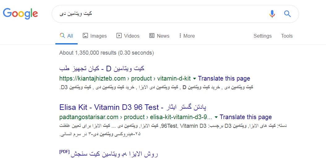 نمونه سئو سایت پزشکی