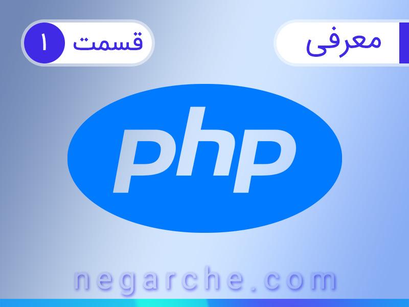 آموزش PHP   قسمت اول   معرفی