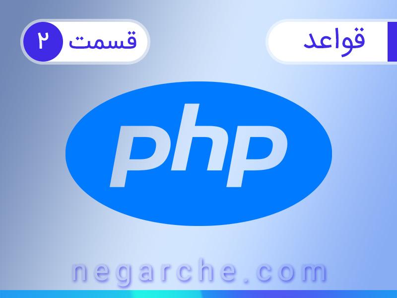 آموزش PHP | قسمت دوم | قواعد